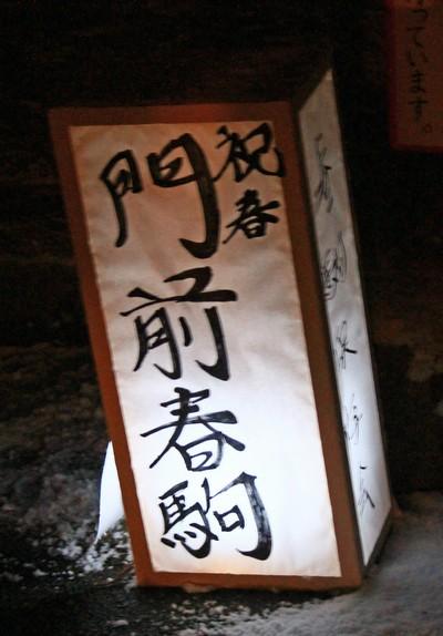 川場村の春駒②_c0104227_22255120.jpg
