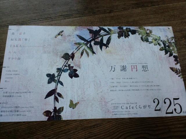 「万謝円想」 at Cafeくらがり_e0209927_23343925.jpg