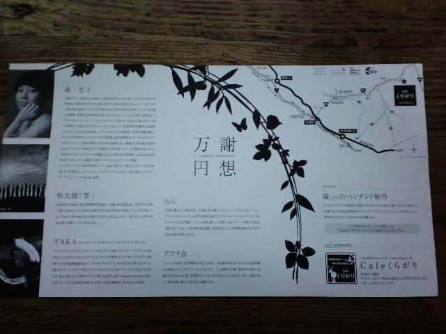 「万謝円想」 at Cafeくらがり_e0209927_23343981.jpg