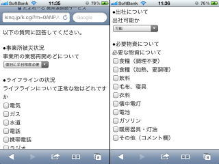 つながる,安否確認,東日本大震災,安否確認システム,携帯連絡網,職員参集