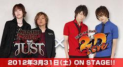 『斎賀みつき feat.JUST × 2D LOVE』のジョイントイベントが実現!チケットの先行販売は2月19日から!! _e0025035_22461989.jpg