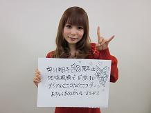 中川翔子が初のアジアツアー開催決定!_e0025035_2301664.jpg