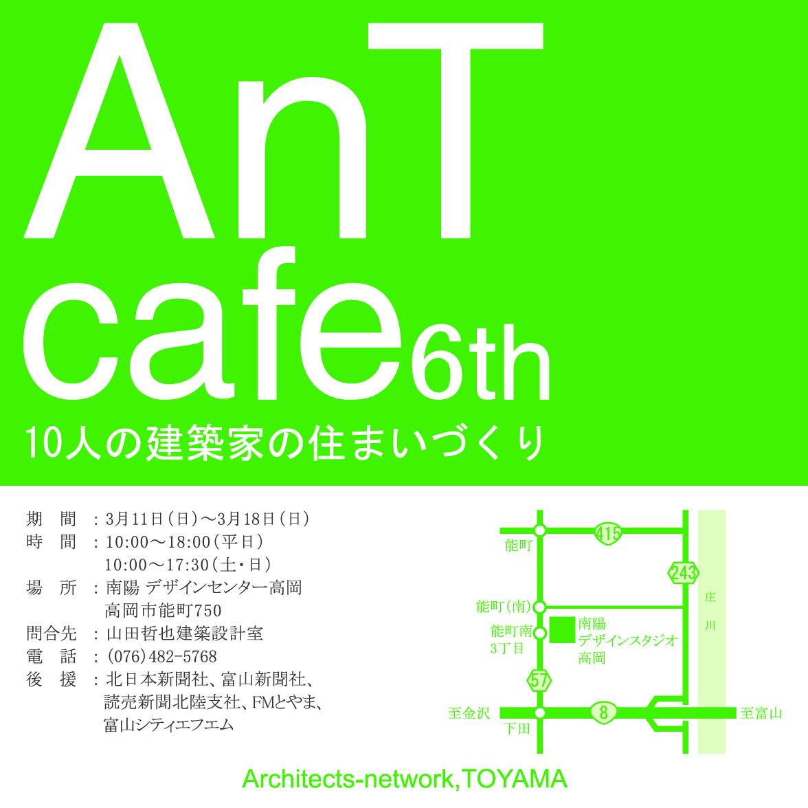 「AnT Cafe 6th」-明日の住まい 2011から- _e0189939_23421811.jpg