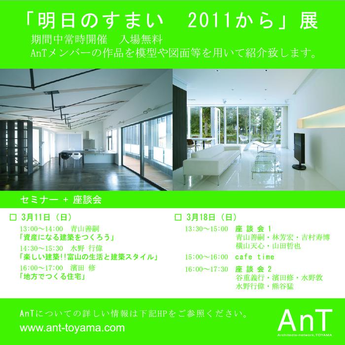 「AnT Cafe 6th」-明日の住まい 2011から- _e0189939_2342786.jpg