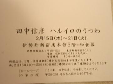 展覧会 田中信彦さん、熊谷幸治・富沢恭子二人展のお知らせ_b0132442_1874269.jpg
