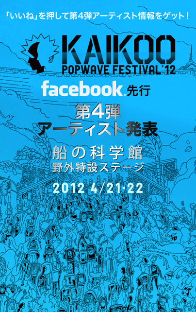 KAIKOO POPWAVE FESTIVAL 2012@船の科学館野外特設ステージ 第4弾出演アーティスト発表。     _d0158942_20562740.jpg