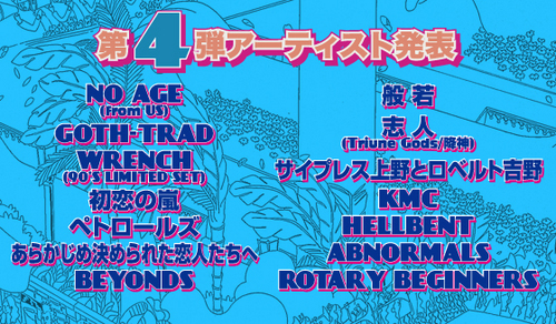 KAIKOO POPWAVE FESTIVAL 2012@船の科学館野外特設ステージ 第4弾出演アーティスト発表。     _d0158942_20575136.jpg