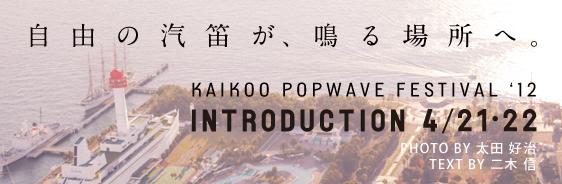 KAIKOO POPWAVE FESTIVAL 2012@船の科学館野外特設ステージ 第4弾出演アーティスト発表。     _d0158942_210565.jpg
