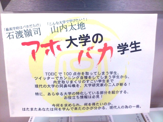 2/14 ブックファースト梅田店様が大変なことに_f0138645_0272536.jpg