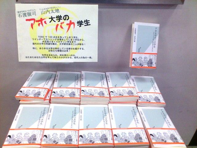 2/14 ブックファースト梅田店様が大変なことに_f0138645_027617.jpg