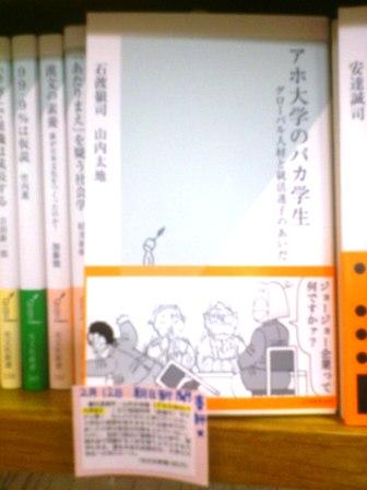 2/14 ブックファースト梅田店様が大変なことに_f0138645_0283615.jpg