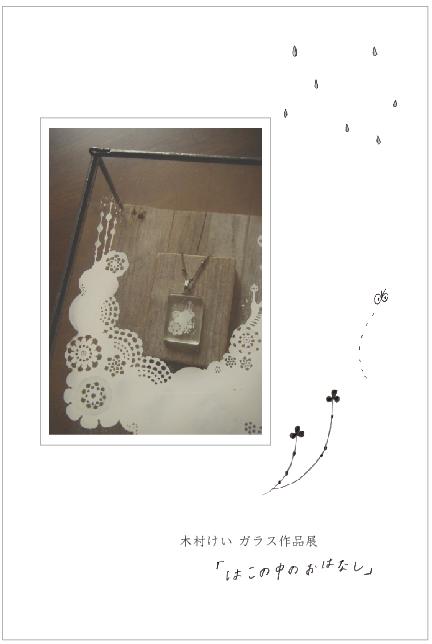 木村けい ガラス作品展_b0151262_2305852.png