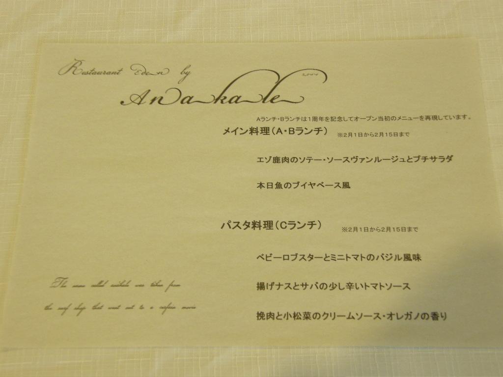 レストラン&バー アナカレ その3_d0153062_8332140.jpg