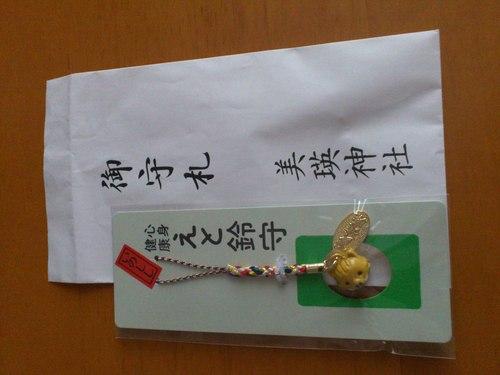 美瑛神社の御守り_b0106766_1533712.jpg