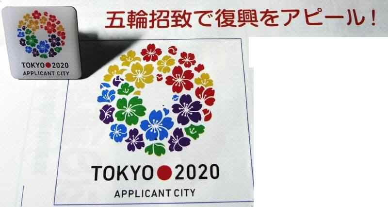 2020年五輪招致_f0059673_2341610.jpg