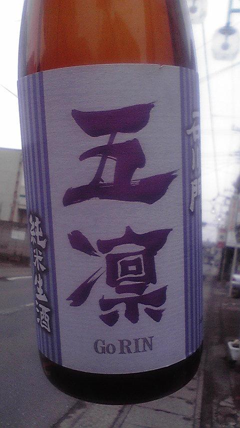 ☆五凛「石川門」純米生酒、入荷しました!食中にすいすいお楽しみ下さい!☆_c0175182_13151431.jpg