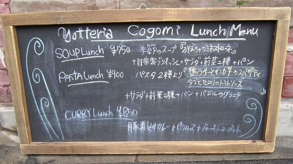YOTTERIA COGOMI(ヨッテリアコゴミ) / ガクの妹店でパスタランチ_e0209787_1251999.jpg