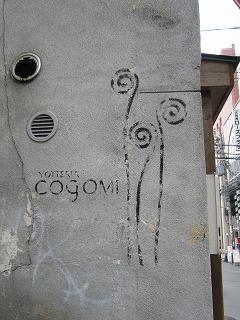 YOTTERIA COGOMI(ヨッテリアコゴミ) / ガクの妹店でパスタランチ_e0209787_13321921.jpg