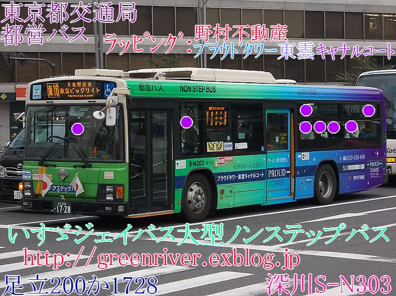 東京都交通局 S-N303_e0004218_2113629.jpg