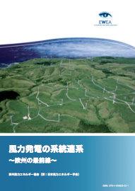 「風力発電の系統連系」翻訳出版(Web無料公開)のお知らせ_b0163925_1429875.jpg