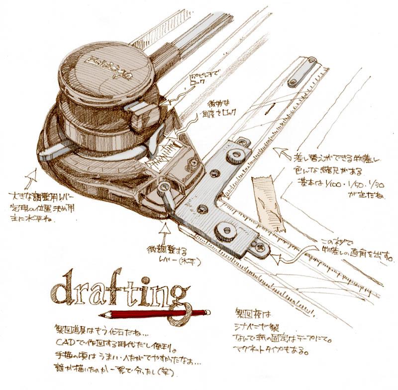 Drafter_f0083935_20305658.jpg