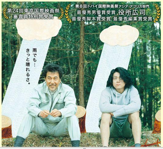 映画 「キツツキと雨」_a0084343_10213738.jpg