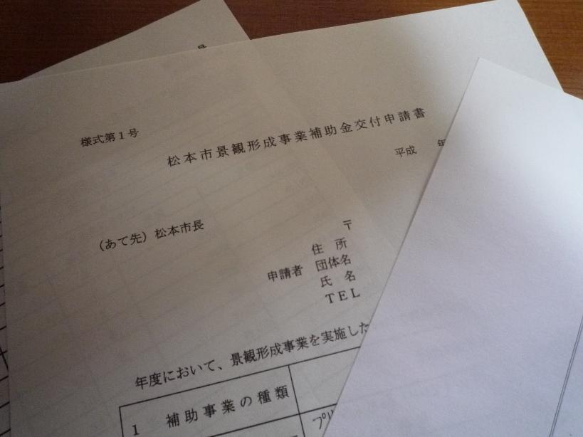 松本市 生垣補助金申請_c0112447_10325063.jpg