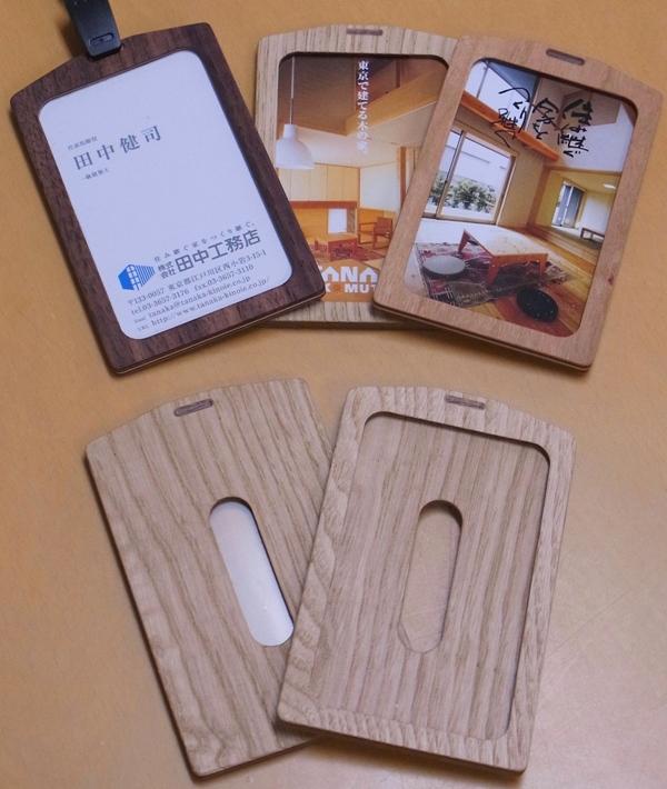 木の小物 第2弾 「名刺ケース」 _c0019551_1624889.jpg
