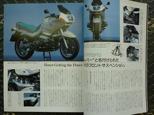 R1100RSのデビュー当時の記事の巻_e0254365_20591672.jpg