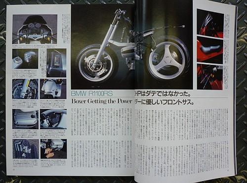 R1100RSのデビュー当時の記事の巻_e0254365_2121679.jpg