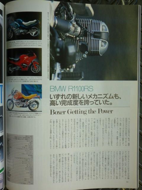 R1100RSのデビュー当時の記事の巻_e0254365_216145.jpg