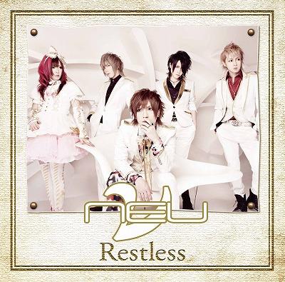 ν[NEU]、3/14リリースの1stアルバム『Restless』収録の新曲が映画『Xゲーム2』主題歌に決定_e0197970_0345131.jpg