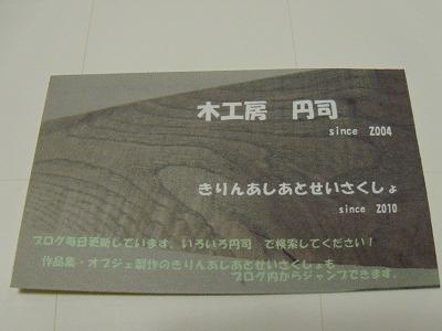 テヅカさん木買ったど~_d0165772_18582623.jpg