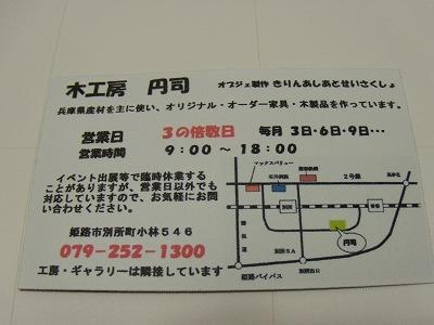 テヅカさん木買ったど~_d0165772_18583293.jpg