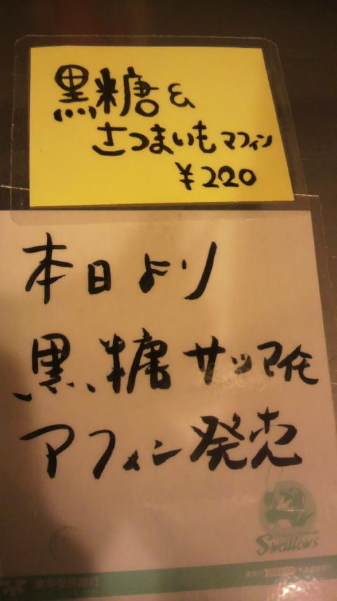 明日より『黒糖サツマイモマフィン』新発売!_a0075684_0424892.jpg