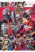 東映ヒーローmax(vol.15)
