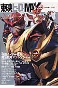 東映ヒーローmax(vol.14)