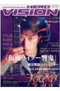 ヒーローヴィジョン(vol.20)