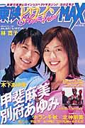 東映ヒロインmax(vol.02)