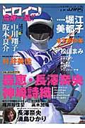ヒロイン危機一髪!!(vol.005)