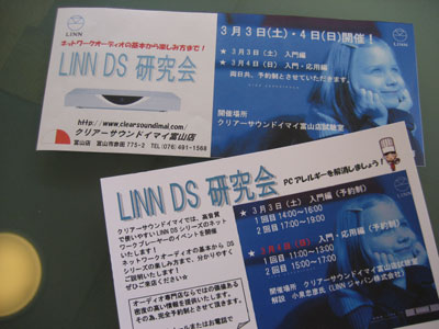 "LINN""DS研究会""!ESOTERIC SACD!_c0113001_13564280.jpg"