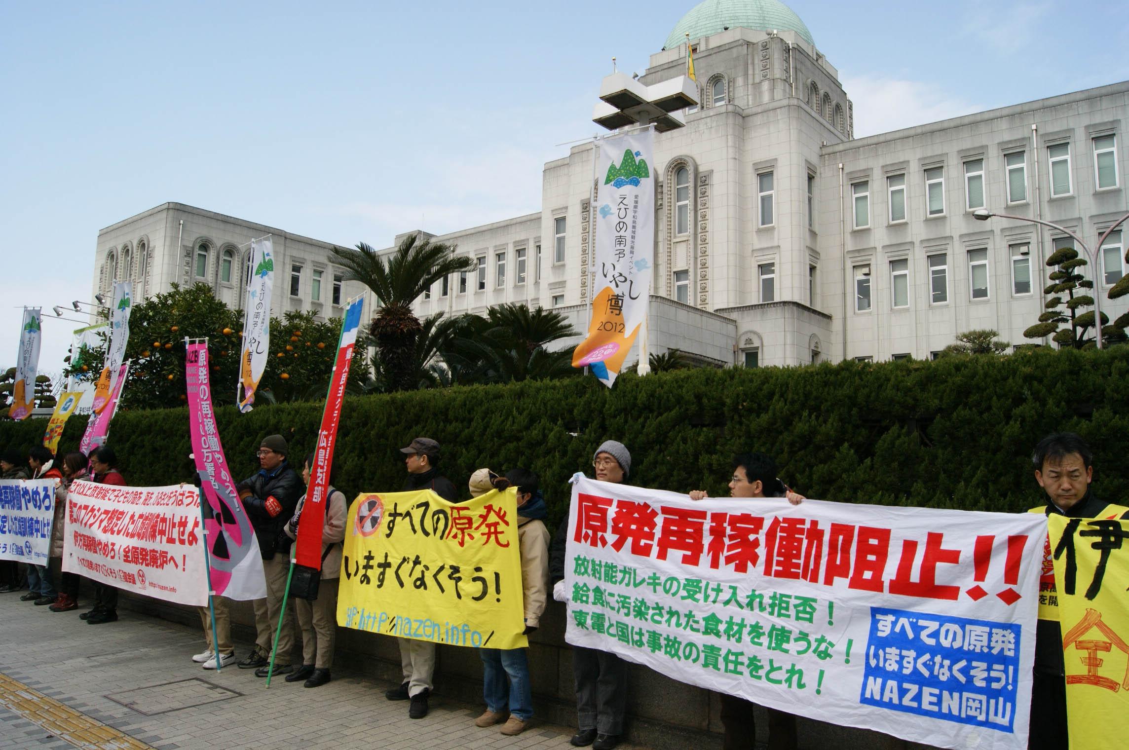 愛媛県庁前で再稼働に向けての訓練の中止を求めて抗議中_d0155415_21181696.jpg