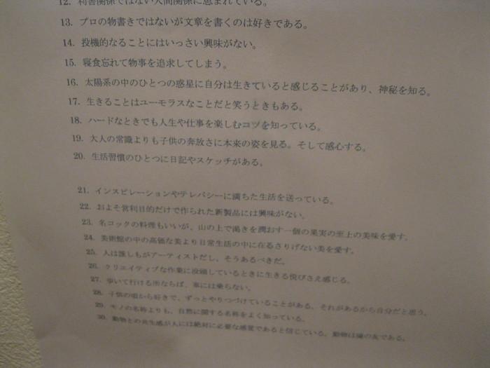 メッセージはマッサージ☆じゅわじゅわ☆_a0125419_20334887.jpg