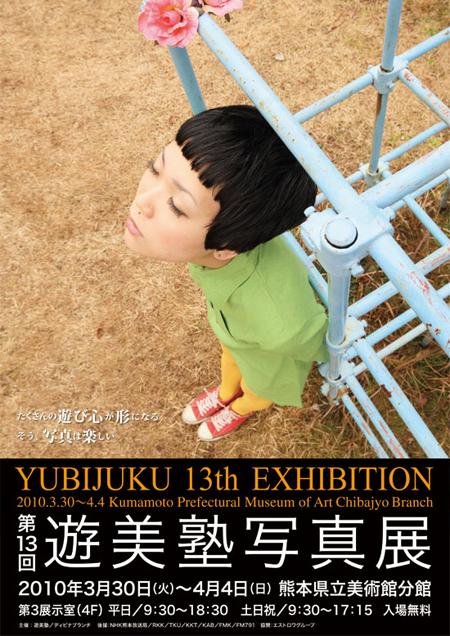 第13回 遊美塾写真展 3月30日〜4月4日_c0239222_1717973.jpg