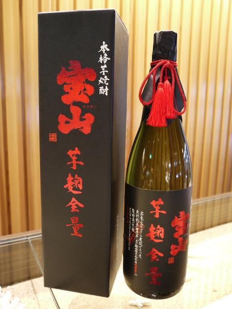宝山芋麹全量・綾紫_b0207725_17585112.jpg