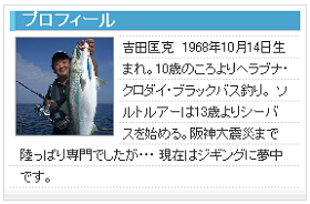 大阪フィッシングショー2012 レポートその3_a0132631_2294427.jpg