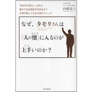 最近読んだ本_d0020834_10492745.jpg