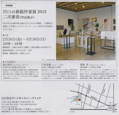 川口の新鋭作家展2013二次審査_e0176734_20165921.jpg
