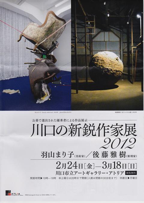 川口の新鋭作家展2013二次審査_e0176734_20374211.jpg
