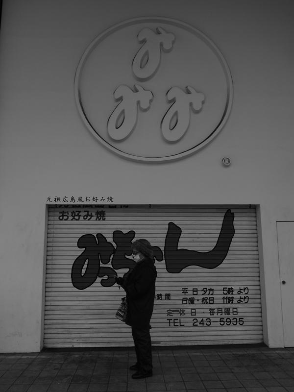 街角ショット~中央通り東Ⅱ~_b0190540_1718152.jpg